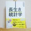 健康の秘訣はデータに聞け!『長生きの統計学/川田浩志』を読んである言葉を思い出す。
