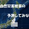 (世界初)cmap.dev(シーマップ)で地震、豪雨、台風等、自然災害時の建物被害が予測できる。