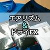 ユニクロの『エアリズム』&『ドライEX』シリーズまとめ