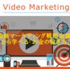 国際動画マーケティング戦略会議2018から学べる「お金の稼ぎ方」