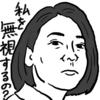 【邦画】『Daughters』ネタバレあり感想レビュー--三吉彩花の主演作ですら無かったことにされる、話題の超大作が公開されたときのネット風潮