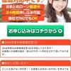 この日本パーソナル株式会社という金融会社はヤミ金です。取り立てにあったら即通報。