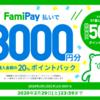 ファミペイ払いで「ラクマ」のお買いものが20%還元。還元上限3000円相当。(2/13〜2/29)