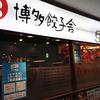 博多餃子舎 603 札幌駅前店 / 札幌市中央区北4条西2丁目 札幌TRビル 2階
