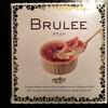 オハヨーの『BRULEE』(ブリュレ)、アイス好きは絶対に食べるべき!濃厚ミルク味の絶品アイス。