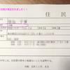 住民票に旧姓を併記してみた!