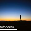 【週刊totonoeru】4時起き&早朝ランニングの実行を加速し、思いがけないいくつもの効果を実感した1週間[習慣化週次レビュー 2018/7 第2週]