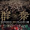 【映画】セルゲイ・ロズニツァ<群衆>ドキュメンタリー3選_「粛清裁判」「アウステルリッツ」
