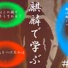 麒麟で学ぶ#20 「麒麟がくる」第20話は松平元康を中心に尾張や明智十兵衛が揺れ動く回