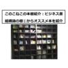 【このこねこの本棚紹介】ビジネス書_組織論①