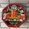 日清ラ王ビリビリ辛うま汁なし担々麺