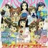 アルカディア 64 : アルカディア Vol.64 ( 2005 年 9 月号 )