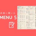 【台湾】春水堂の元店員がおすすめするメニュー5つを紹介する