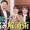 第8回 AKB48 YouTube特別企画「イメチェン48」