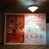 リサとガスパールに会ったよ! ポンピドゥー・センター傑作展