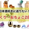 【日本酒好きへプレゼント】最強に魅力的とっくり&おちょこ28選!