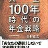 老後2000万円年金問題ニュースを見るぐらいなら、田村正之さんの本を読んだ方が100倍マシ