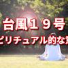 台風19号のスピリチュアル的な意味とは!?霊界からのメッセージ