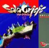 ソロ・クライシスのゲームと攻略本とサウンドトラック プレミアソフトランキング