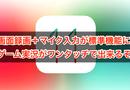 【音ズレ対策あり】iOS11で画面録画とマイク録画が出来る!iPhoneひとつでゲーム実況動画も撮影可能になったぞ!
