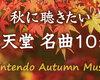 思いを馳せたくなる味!秋に聴きたい任天堂ゲームミュージック10曲メドレー【作業用BGM】