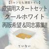 ニャンとも清潔トイレ クールホワイト(白)の再販を熱烈希望!!【同志募集】
