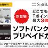 プリペイドカードおすすめ2019年!クレジット機能なしの全29種類から厳選!