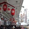 祇園祭が終わります。