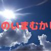 【猛暑】夏のいまむかし【熱帯夜】