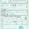 東急渋谷から東急渋谷への片道乗車券