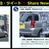 ネトウヨまとめサイト Share News Japan とは ① どう見てもヤヴァい極右カルト車のメッセージを『ほんとにその通りだよ』と拡散する、ネトウヨの蟻塚