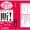 左巻健男『暮らしのなかのニセ科学』(平凡社新書)の増刷出来!