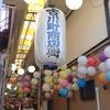 古川町商店街と細い橋。