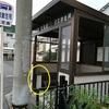 奈良交通の佐紀県営住宅前バス待合所の灰皿が撤去(2019年10月)