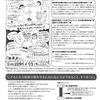 民対ニュースvol.1 (6/1発行)