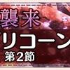 【ゆゆゆい】9月限定イベント【襲来 カプリコーン 第2節】攻略