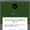 SIMなし運用ではSuicaの移転が出来ない(0円にしても)