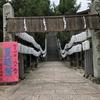 邇保姫神社(広島市南区)、夏越し祭り行ってきました。茅の如く強い意志で突き進め!