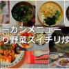 ヴィーガンメニュー「彩り野菜スイチリ炒め」