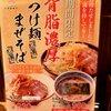三田製麺所@川崎 2017年10月23日(月)
