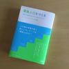 新著『関係人口をつくる〜定住でも交流でもないローカルイノベーション』ついに発売&記念イベントも決定!