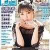 月刊エンタメ(ENTAME) 2019年6月号 目次