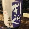 【新商品】土佐しらぎく、朝日米  純米大吟醸の味。