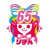 「りぼん」創刊65周年プロジェクト【りぼんのりぼん】