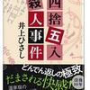 井上 ひさし(著)『四捨五入殺人事件』(中公文庫) 読了