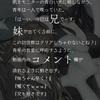 【シノアリス】 現実篇 グレーテルの書 二章 ストーリー ※ネタバレ注意