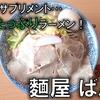 【松阪市】麵屋ばんびの人気ラーメンを紹介!栄養満点の野菜たっぷり豚骨ラーメンが激うま!