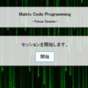 【Matrix Code Programming】一点集中コース第一期、10月25日より!