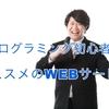 プログラミングを始めた人にオススメのwebサービス