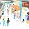 日本文化を教えたくて子どもに選んだ絵本5選
